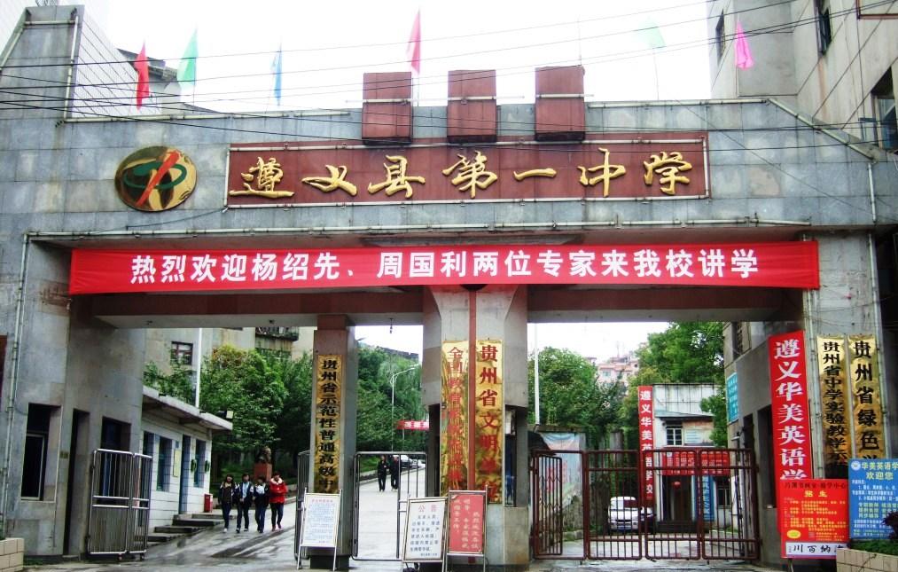 贵州省遵义县二中_遵义县第二中学